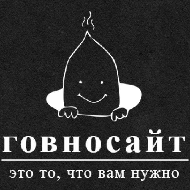 ГОВНОСАЙТ